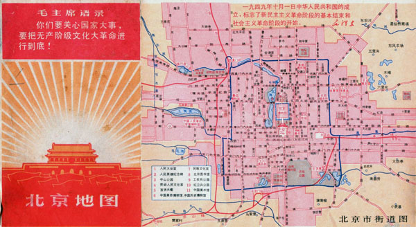 Large map of Beijing city - 1968 in chinese.