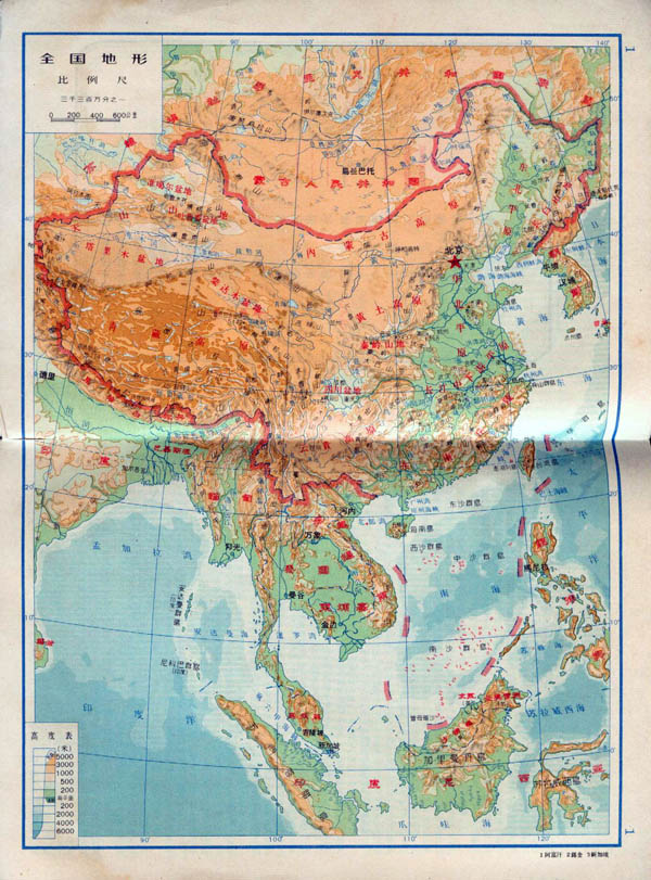 Detailed physical map of China (1963) in Chinese.