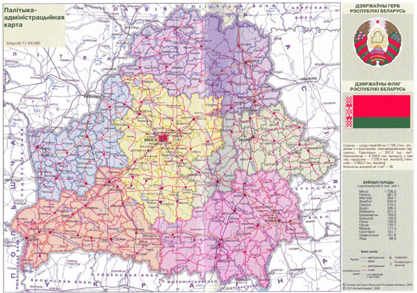 Large detailed political and administrative map of Belarus with roads and cities.