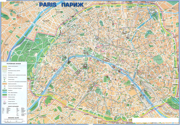 Large detailed tourist map of Paris city in russian and franch.