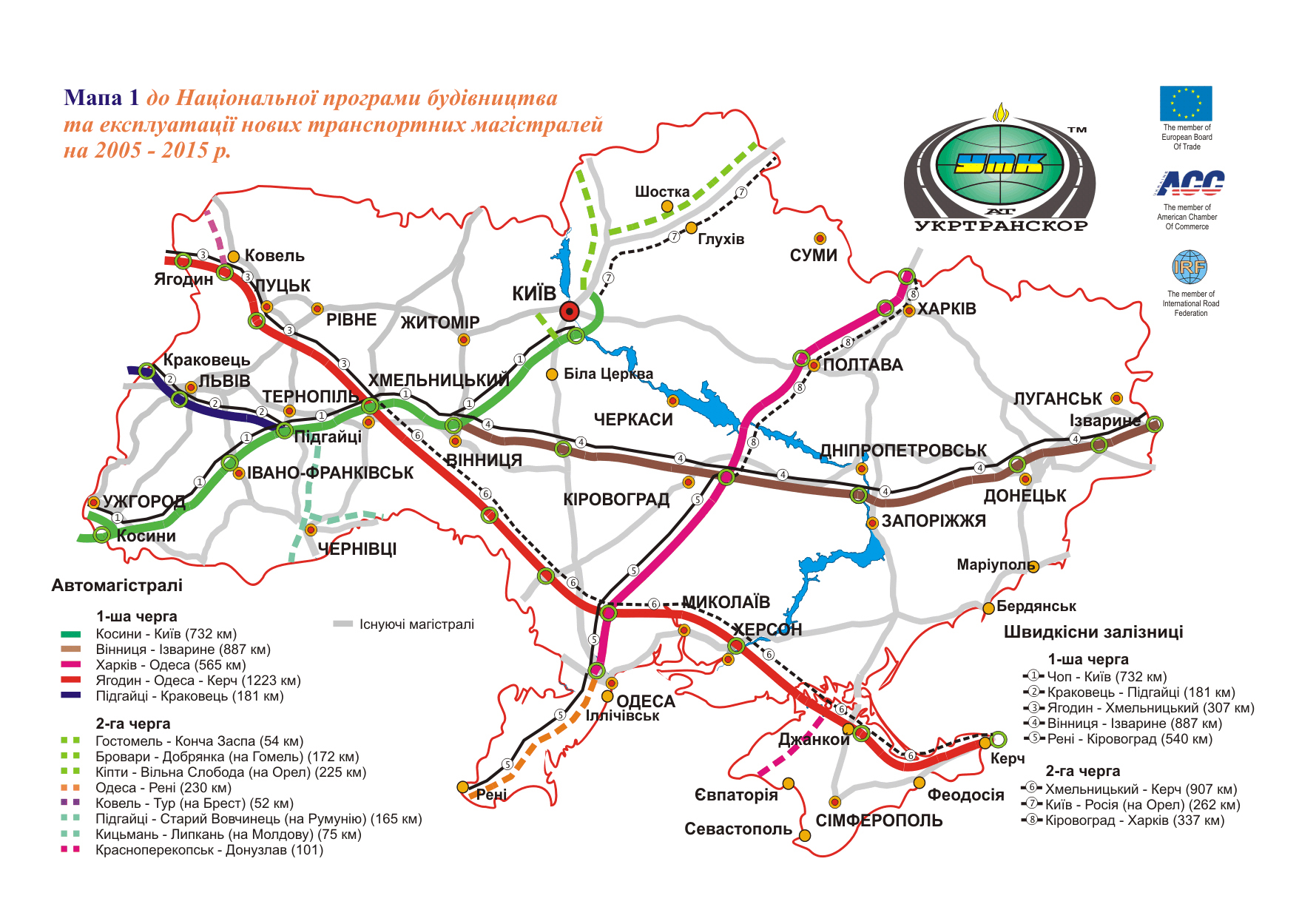 Large detailed EURO 2012 roads map of Ukraine EURO 2012 Ukraine